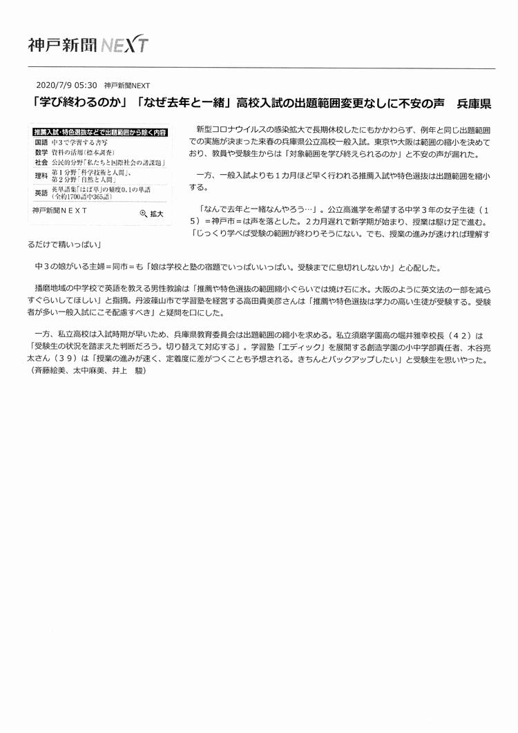 日程 大阪 入試 2020 高校 私立